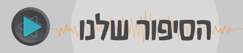 cropped-באנר-960_209-png.png